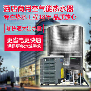 Heat-Pump Water-Heater Gree for Hotel And School All-In-One-10p Commercial Air-Energy