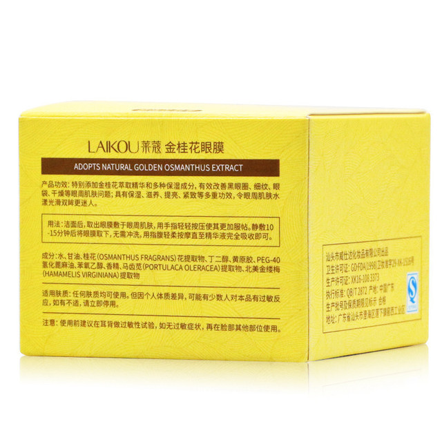 [80 pcs] brand laikou Golden Osmanthus Eye Mask Remove Wrinkle Puffiness Dark Circles Bags ,High Quality a mask for eyes care 1