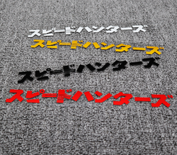 Car Styling Vinyl Decals Japanese Style Auto Vehicle Front Windshield Window Stickers for SH Speedhunters