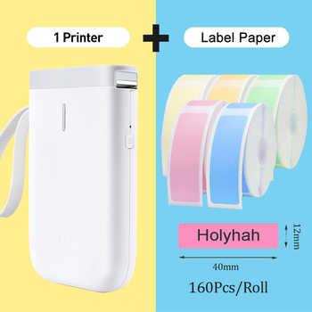 Niimbot D11 Drahtlose label drucker Tragbare Tasche Label Drucker Tragbare Bluetooth Thermische Label Drucker Heimgebrauch Büro Printe