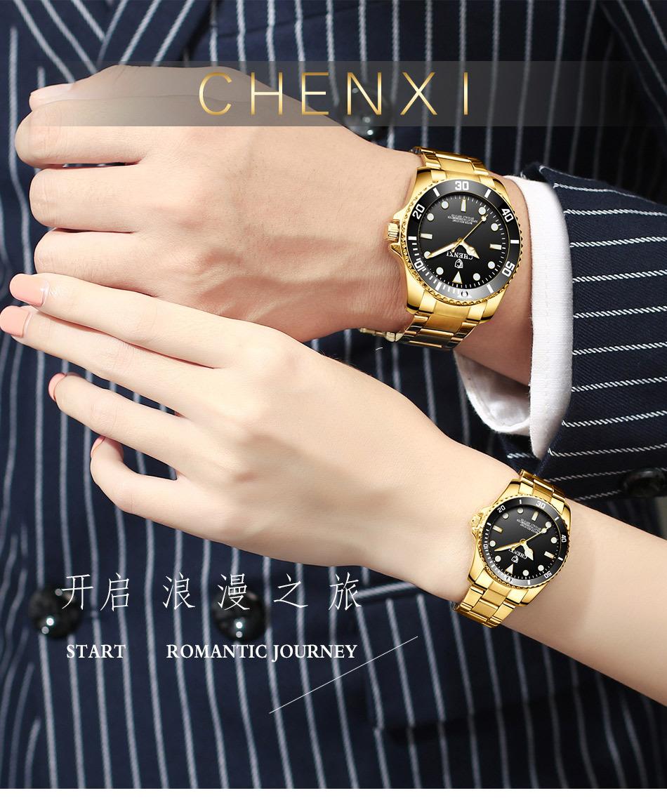 watch chenxi