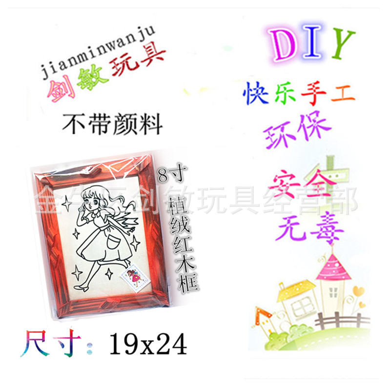 8-Inch Mahogany Flocked Frame Cai Ni Hua Snow Mud Mud Pearl DIY Educational Toy Mixed
