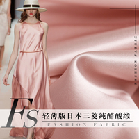 Imported pure acetate satin fabric thin wrinkle resistant version of light pink dress clothing fabric