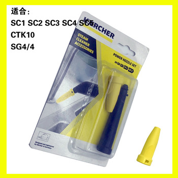 100% New Original 1pcs for KARCHER SC1 SC2 SC3 SC4 SC5 CTK10 SG4/4 etc SC series Steam Cleaner Parts powerful extension nozzle