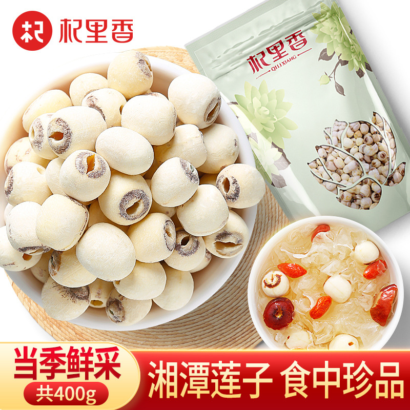 Xiangtan 연꽃 씨앗 호남 전문 건조 제품 도매 200G Tapecore 피부 연꽃 씨앗 유황 무료 화이트 로터스
