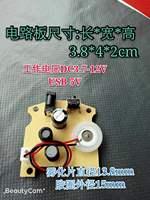 13.8mm160khz microporous atomização filme de apoio placa de circuito de varredura de freqüência automática|Automação predial| |  -