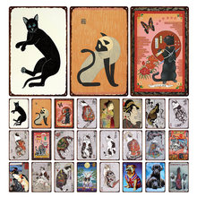 Классическая табличка в японском стиле для красоты и животных
