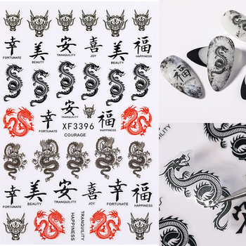 1PC Dragon Snake Design 3D Nail Stickers Winter Chinese Transfer Water Slider  Decal Nail Art Decoration 1pc water nail stickers decal marine life flamingo leaf transfer nail art decorations slider manicure watermark foil tips