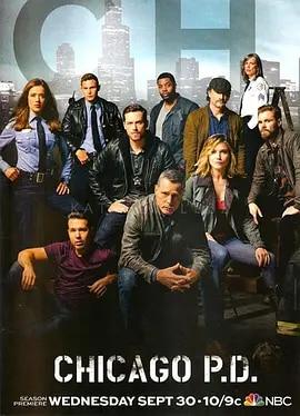 芝加哥警署第三季