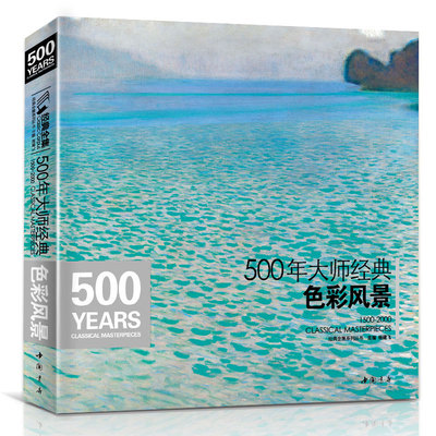 New Hot 500 Years Master Color Landscape Book The Millennium Painting Introduction For Adult Beginners Collector's Edition