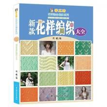 Crochet-Hook Trim Pattern-Book Knitting Japanese Flower And 500-Sweater Corner Hot