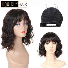 Morichy объемная волна Боб парики Малайзии короткую стрижку волнистый парик с челкой для женщин полный автомат non-Реми человеческих волос естественный цвет