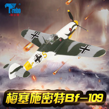 Terebo 1:72 Messer Schmidt BF109 fighter World War II aircraft model military decoration collection gift