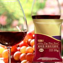 10g Wine Yeast Home Brewing Saccharomyces Cerevisiae Fruit Wine Yeast For Grape Alcohol Active Dry Yeast Liquor Maker(China)