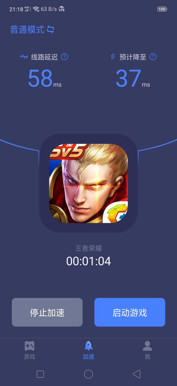 迅游手游加速器v5.1.10.2破解版