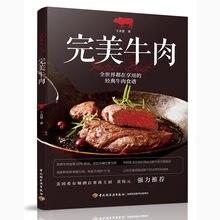 Colección de práctica de carne familiar, de comida occidental libros de cocina, recetas de sabor europeo, libros de recetas, libro de recetas