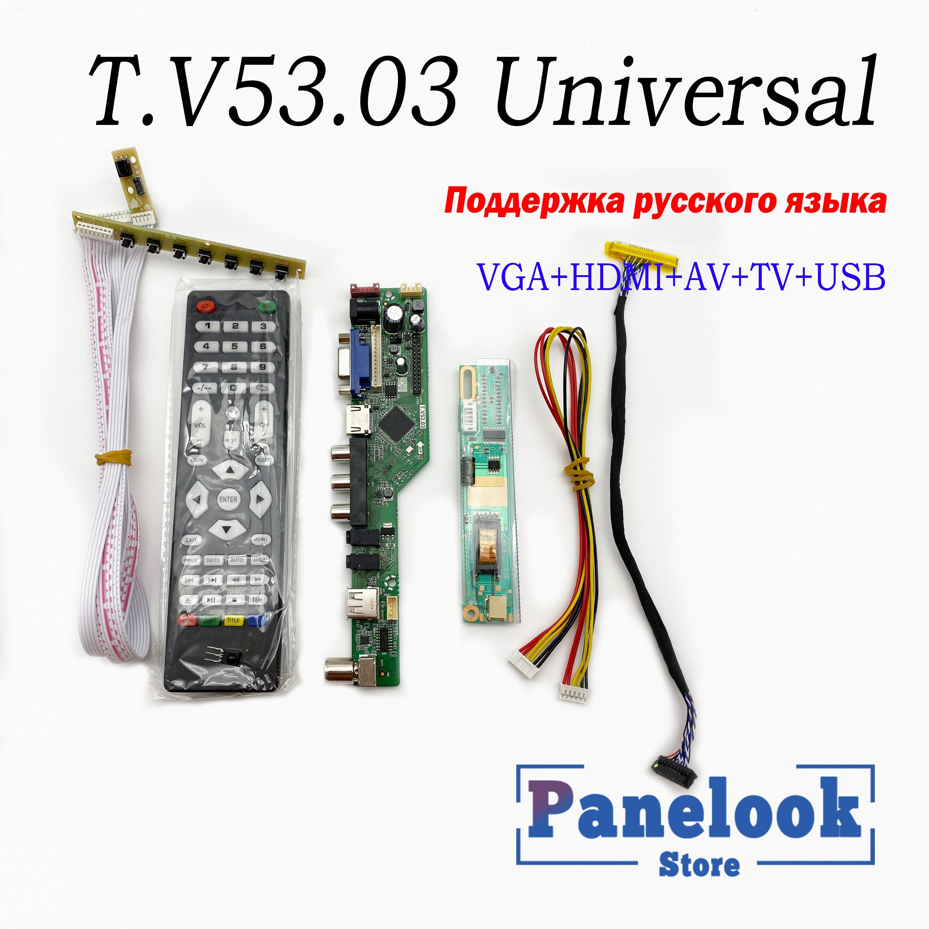 T.V53.03 Universal LCD TV Controller Driver Board PC/VGA/HDMI/USB Interface+7 Key Board+ 1 Lamp Inverter