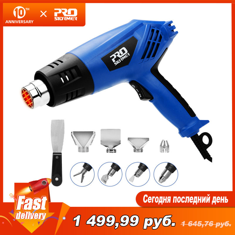 PROSTORMER 2000W Industrial Electric Hot Air Gun Dual Temperature-controlled Building Hair Dryer Temperature Heat Gun Nozzle