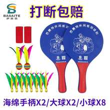 Badminton-Racket Size-Ball Thickened And Shuttlecock Plate Battledore Poplar Adult Multi-Layer
