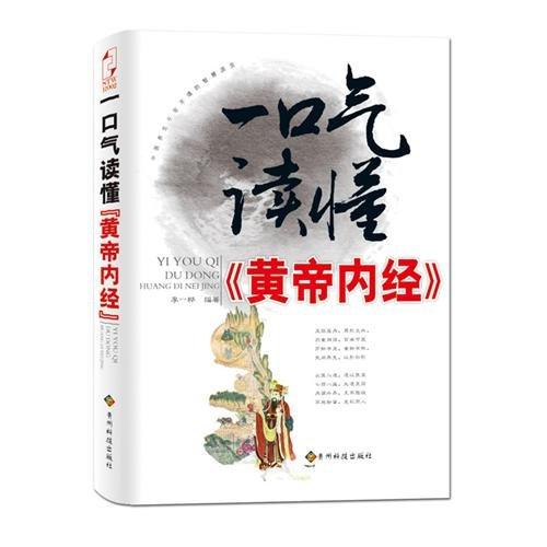 Read Off The Medical Classic Of The Yellow Emperor In A Breath (Chinese Edition)
