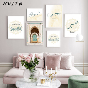 Image 1 - Islamic Poster Hassan ii Mosque Morocco Wall Art Canvas Print Bismillah Alhamdulillah Picture Painting Modern Living Room Decor