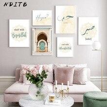 이슬람 포스터 하산 ii 모스크 모로코 벽 아트 캔버스 인쇄 Bismillah Alhamdulillah 그림 그림 현대 거실 장식