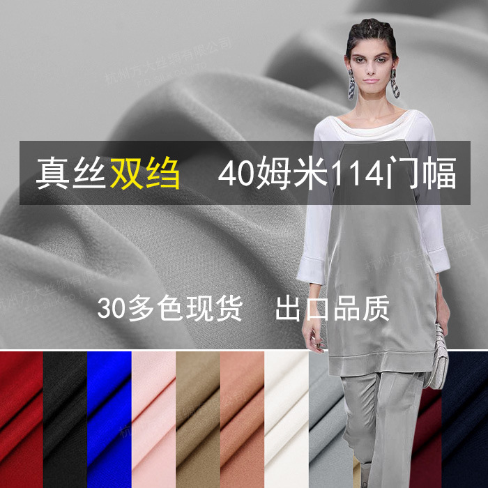 Silk Fabrics For Dresses Blouse Wedding Clothing Meter 100% Pure Silk Crepe De ChineCDC 40 Mill High-end Free Ship Fashiondavid