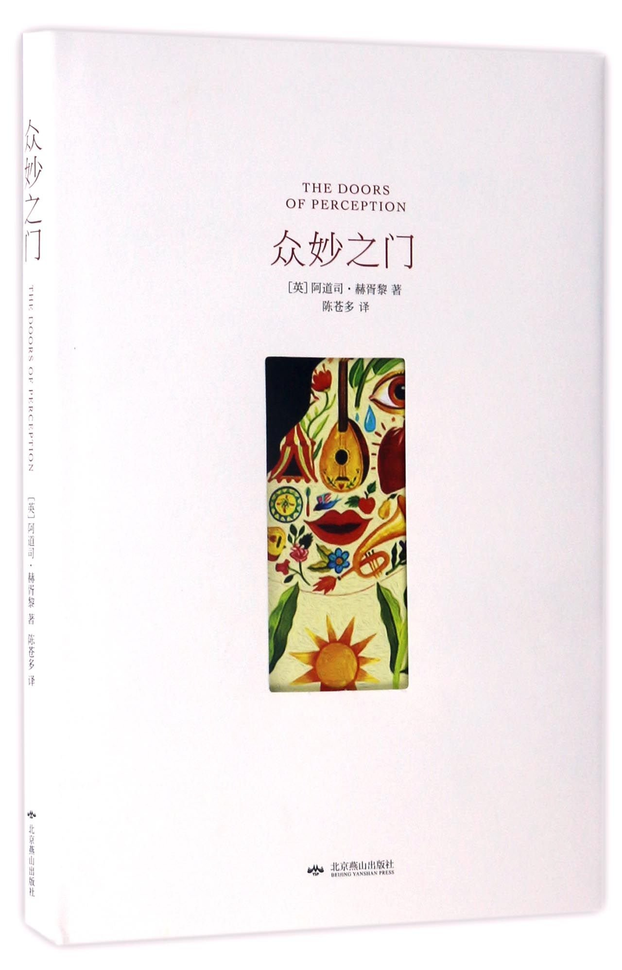 The Doors Of Perception And Heaven And Hell (Chinese Edition)
