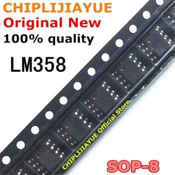 10PCS LM358DR SOP LM358D SOP8 LM358 SOP-8 SMD new and original IC Chipset 10pcs lot gd25q41btig 25q41bt gd25q41btigr gd25q41 sop8