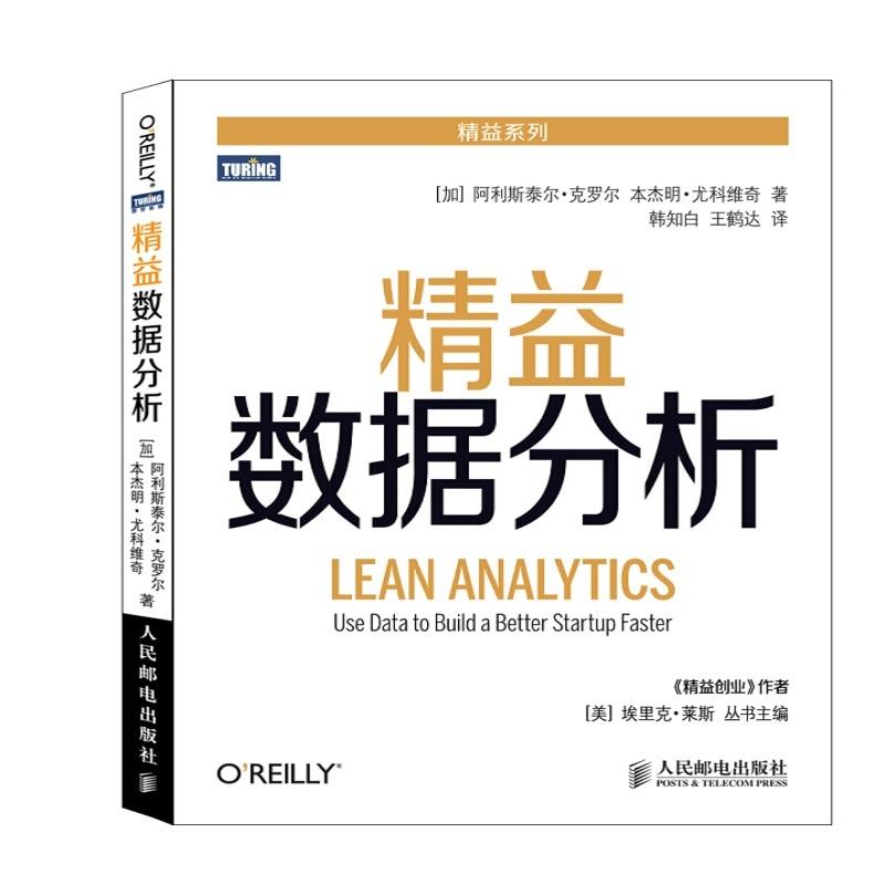 Lean data analysis Entrepreneurship tutorial Book Venture capital investment awareness Textbook