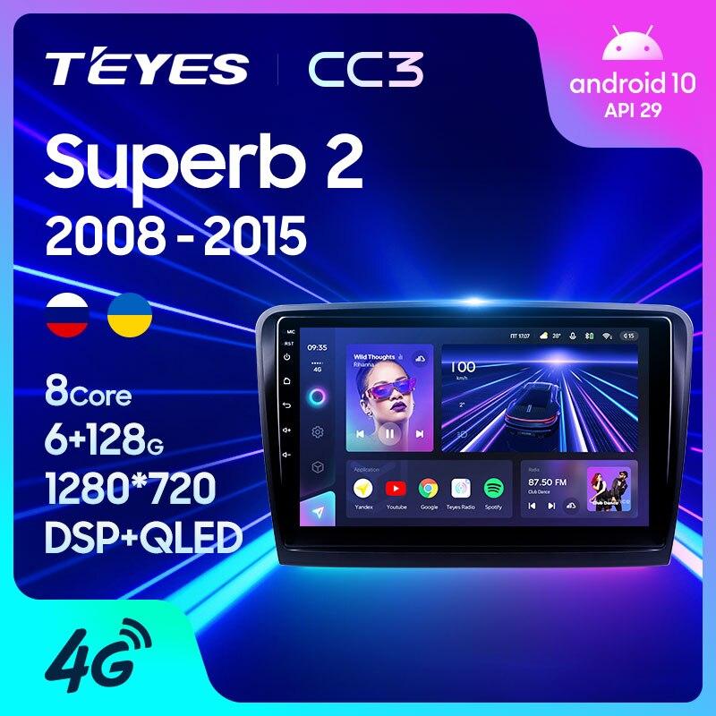 TEYES CC3 Штатная магнитола For Шкода Суперб 2 For Skoda Superb 2 B6 2008 - 2015 до 8-ЯДЕР, до 6 + 128ГБ 27EQ + DSP автомагнитола 2 DIN DVD GPS android 10 мультимедиа автомобиля голо...
