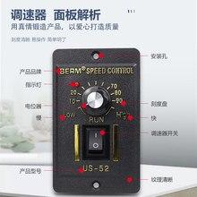 Interruptor de velocidad US a 52, velocidad del motor ac de 220 v, 6 w