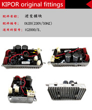 Fast shipping KIPOR IG2000 AVR DU20 230V/50Hz inverter generator spare parts suit for kipor Kama Automatic Voltage Regulator стоимость