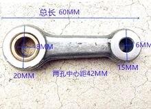 Ударная дрель комплект из 2 алюминиевых Шатунов с втулкой вала
