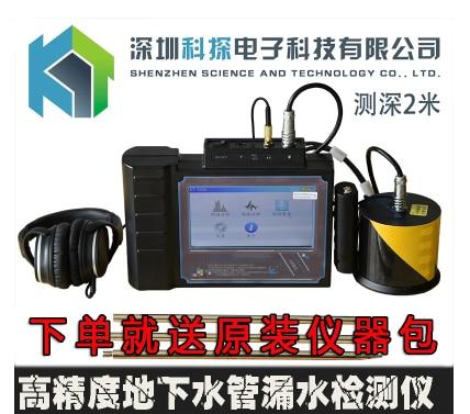 Scientific Leakage Detector Underground Water Pipe Leakage Tester Pipeline Leak Detector Ground Heating Leak Detector