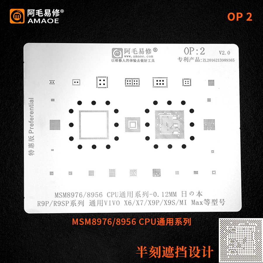 Amaoe BGA reballing stencil For OPPO R9P R9SP VIVO X6 X7 X9P X9S MI Max MSM8976 MSM8956 CPU Power wifi audio Chip Tin Plant Net 1