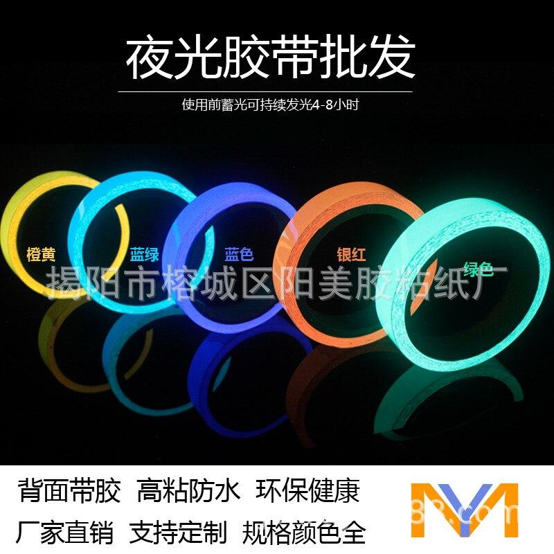 Noctilucent Tape Super Bright Self-Luminous Orange Logo Luminous Protector Adhesive Paper Night Light Wall Stickers Fluorescent