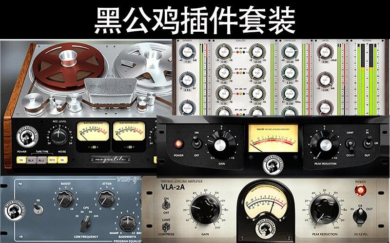 Black Rooster Audio Plugin Pack 2.4 黑公鸡插件套装 Win
