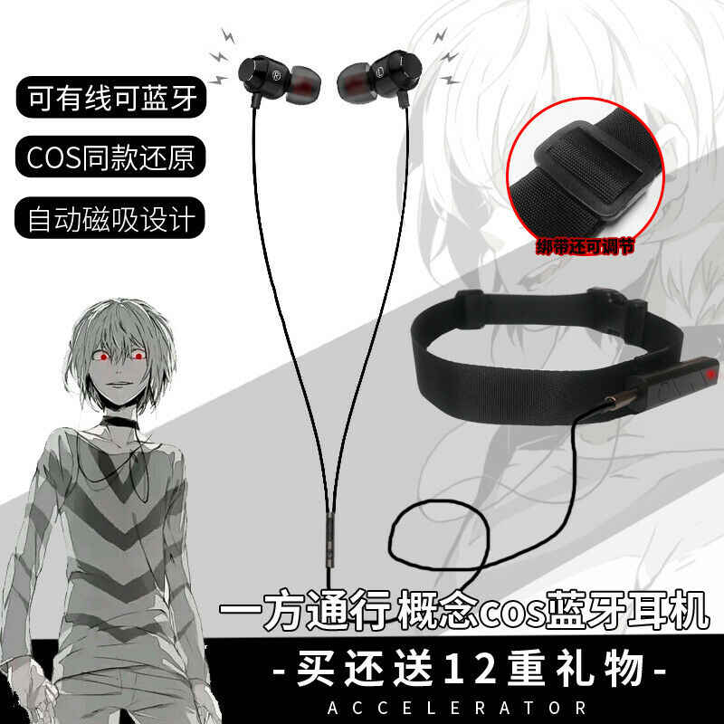 Anime Toaru Kagaku No Railgun Aru Majutsu No Index Accelerator Cosplay Permainan Kalung Bluetooth Earphone Fashion Mahasiswa Hadiah