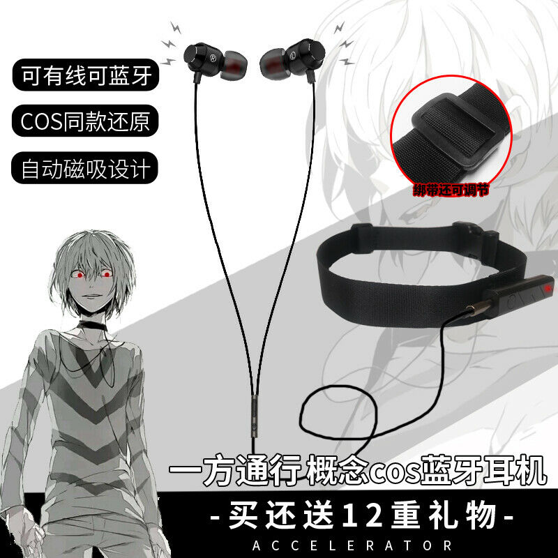 Anime Toaru Kagaku No Railgun A Certain Magical Index Accelerator Cosplay Game Necklace Bluetooth Earphone Fashion Student Gifts