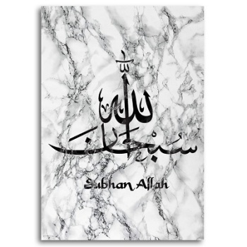 Marble Stone Islamic Wall Art Canvas Painting Wall Printed Pictures Calligraphy Art Prints Posters Living Room Ramadan Decor 22