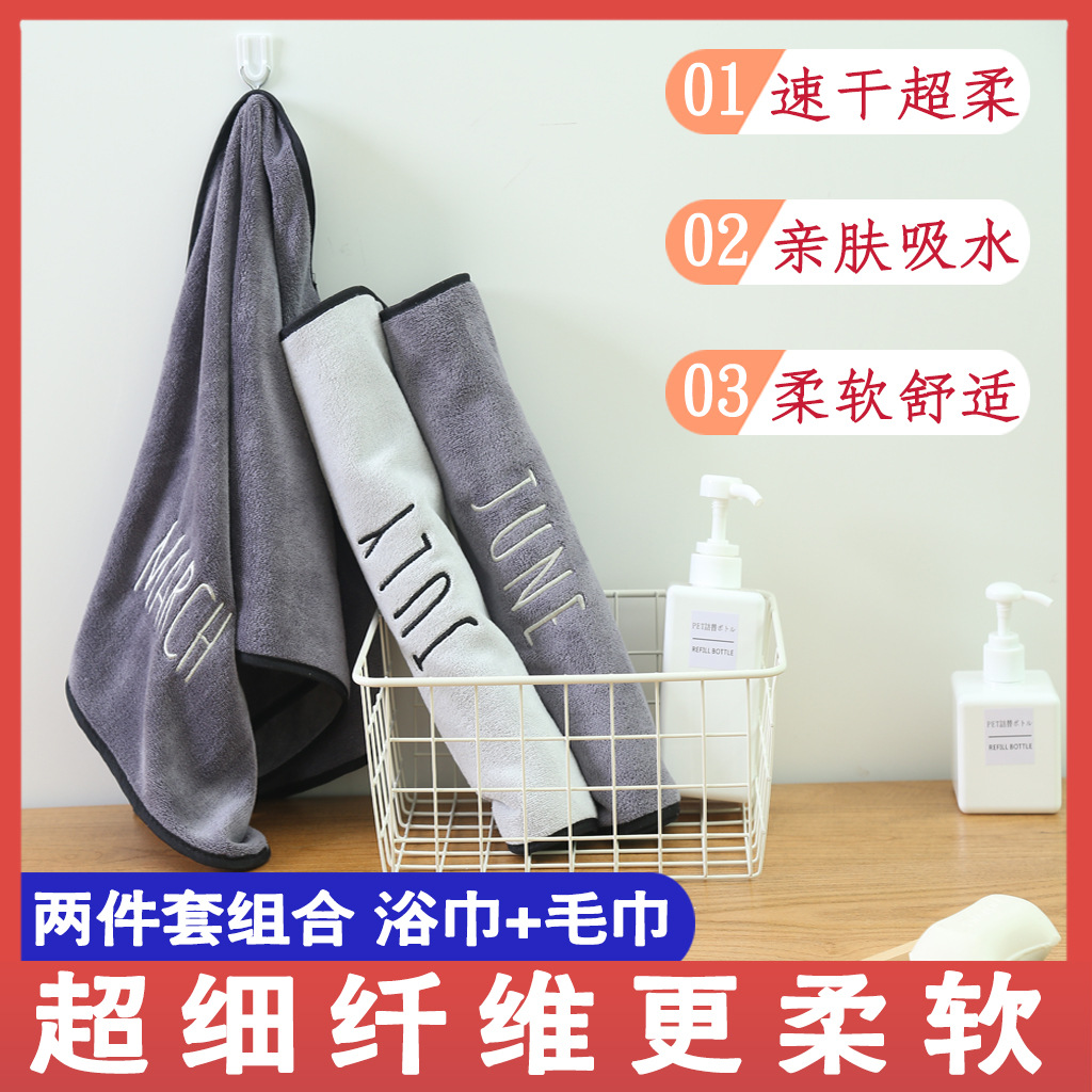 Bath Towel Men And Women Water-Absorbing Adult Super Soft Quick-drying Bath Towel Nap Thick Month Students Fashion Simple Bath T