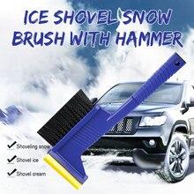 3 in 1 Snow Remover Shovel Frost Shovel Detachable