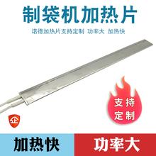 Custom bag machine heating sheet hot cutting machine hot plate hot air stainless steel mica heating sheet 220V110V cheap Hand Tool Parts