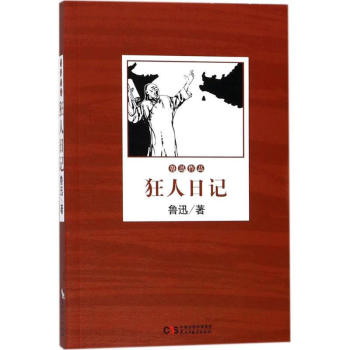 Lu Xun Novel Collection Madman Diary Genuine Primary School STUDENT'S Extra-Curricular Reading Book Modern and Contemporary Lite image