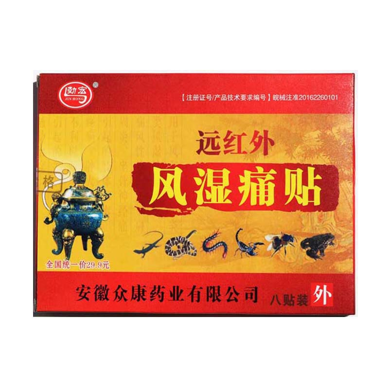 40 Piece Of Chinese Medicine Red Far Outside Rheumatism,Heat The Plaster Promote Blood Circulation, Gypsum Joint Care
