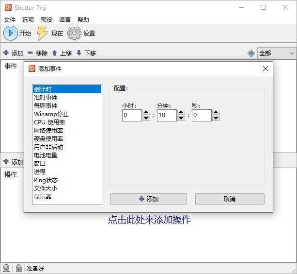 多功能计划任务 Shutter Pro_4.4