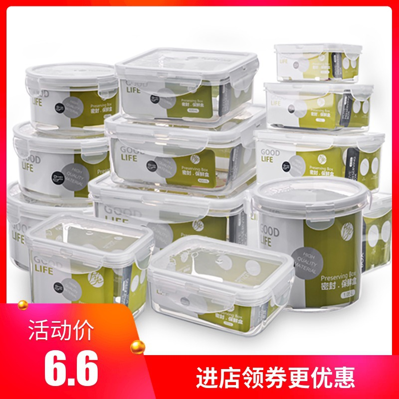 Thick Freshness Box Household Storage Rectangular Plastic Seal Box Circle Microwave Oven Rice Freeze Tibetan Set