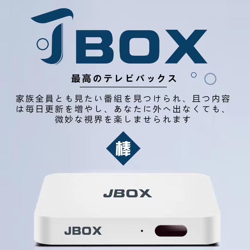 Разблокировка Tech Ubox PRO JBOX японская версия 2019 HDMI 2,0 tv box Android 7,0 iP tv 1000 + воспроизведение каналов - 4