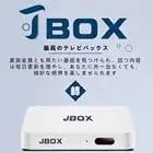 Sbloccare Tech Ubox PRO JBOX versione Giapponese 2019 NUOVA VERSIONE HDMI 2.0 TV box Android 7.0 2GB + 32GB JPTV Canale di riproduzione